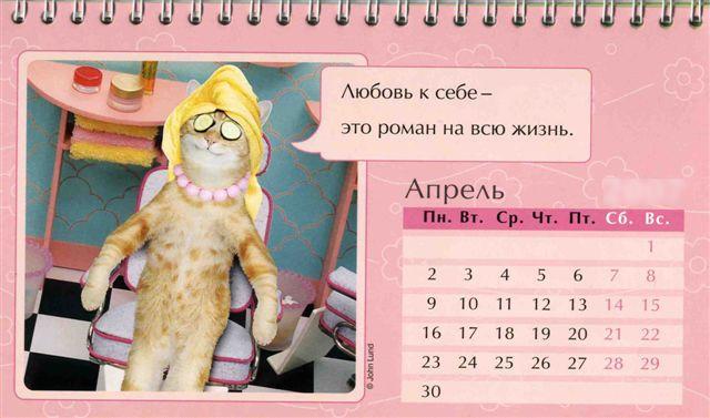 Aprel kazhdogo goda Праздничный календарь на каждый год (шуточный)