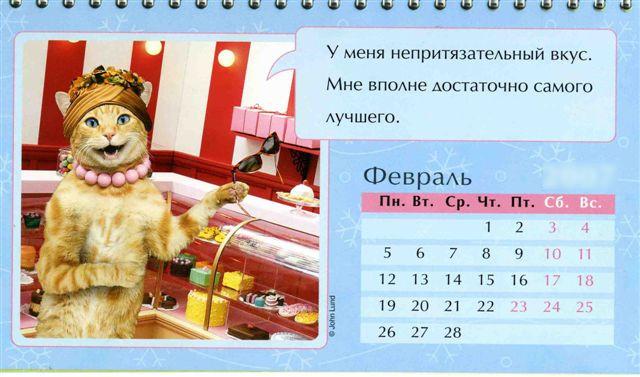 Fevral kazhdogo goda Праздничный календарь на каждый год (шуточный)
