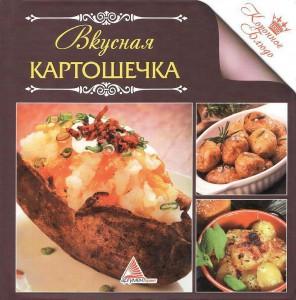 Koronnoe blyudo. Vkusnaya kartoshechka 296x300 Коронное блюдо. Вкусная картошечка