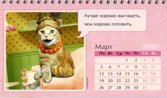 Mart kazhdogo goda Праздничный календарь на каждый год (шуточный)