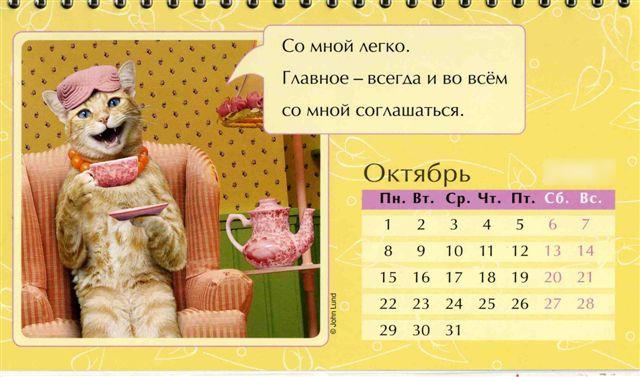 Oktyabr kazhdogo goda Праздничный календарь на каждый год (шуточный)