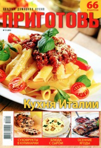 Prigotov    11 2012 goda 205x300 Приготовь №11 2012 года
