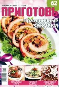 Prigotov    12 2012 goda 204x300 Приготовь №12 2012 года