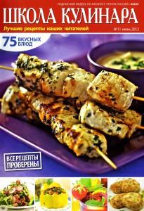 SHkola kulinara    11 2012 goda 205x300 Школа кулинара №11 2012 года