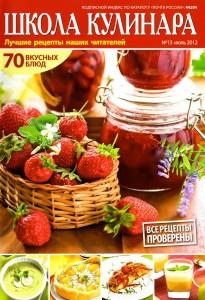 SHkola kulinara    13 2012 goda 205x300 Школа кулинара №13 2012 года