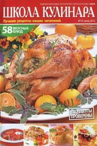 SHkola kulinara    14 2012 goda 201x300 Школа кулинара №14 2012 года