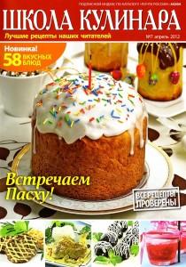 SHkola kulinara    7 2012 goda 210x300 Школа кулинара №7 2012 года