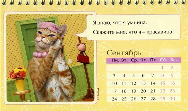 Sentyabr kazhdogo goda Праздничный календарь на каждый год (шуточный)