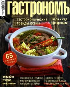 Gastronom    11 2012 goda 241x300 Гастроном №11 2012 года