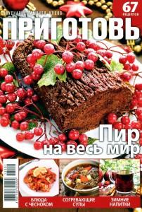 Prigotov    1 2013 goda 202x300 Приготовь №1 2013 года