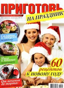 Prigotov    1 2013 goda SPETSVYIPUSK 218x300 Приготовь №1 2013 года СПЕЦВЫПУСК