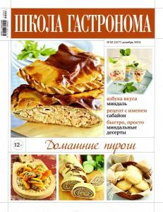 SHkola gastronoma    23 2012 goda 231x300 Школа гастронома №23 2012 года
