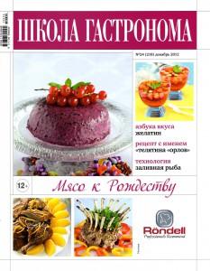SHkola gastronoma    24 2012 goda 233x300 Школа гастронома №24 2012 года