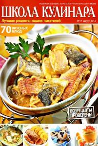 SHkola kulinara    17 2012 goda 201x300 Школа кулинара №17 2012 года