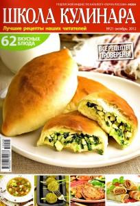 SHkola kulinara    21 2012 goda 204x300 Школа кулинара №21 2012 года