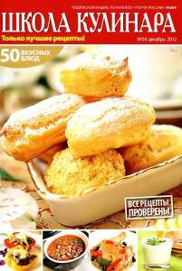 SHkola kulinara    24 2012 goda 201x300 Школа кулинара №24 2012 года