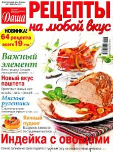 Dasha. Retseptyi na lyuboy vkus    1 2013 goda 223x300 Даша. Рецепты на любой вкус №1 2013 года