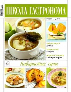 SHkola gastronoma    2 2013 goda 231x300 Школа гастронома №2 2013 года