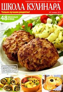 SHkola kulinara    1 2013 goda 207x300 Школа кулинара №1 2013 года