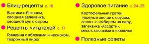 Soderzhanie 19 300x89 Даша. Рецепты на любой вкус №1 2013 года