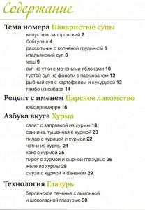 Soderzhanie 22 208x300 Школа гастронома №2 2013 года