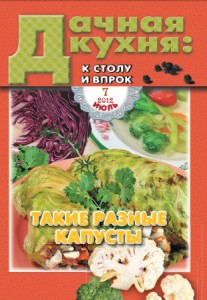 Dachnaya kuhnya k stolu i vprok    7 2012 goda 207x300 Дачная кухня к столу и впрок №7 2012 года