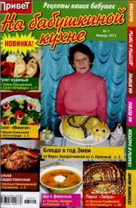 Na babushkinoy kuhne    1 2013 goda 197x300 На бабушкиной кухне №1 2013 года