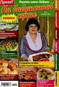Na babushkinoy kuhne    2 2013 goda 204x300 На бабушкиной кухне №2 2013 года