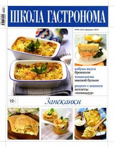 SHkola gastronoma    3 2013 goda 232x300 Школа гастронома №3 2013 года