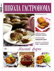 SHkola gastronoma    4 2013 goda 230x300 Школа гастронома №4 2013 года