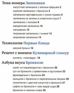 Soderzhanie 31 240x300 Школа гастронома №3 2013 года