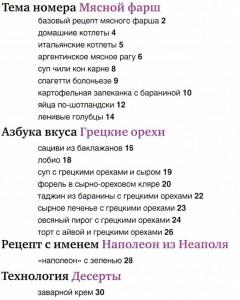 Soderzhanie 41 240x300 Школа гастронома №4 2013 года