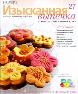 Izyiskannaya vyipechka    27 2013 goda 251x300 Изысканная выпечка №27 2013 года