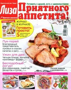 Liza. Priyatnogo appetita    3 2013 goda 235x300 Лиза. Приятного аппетита! №3 2013 года