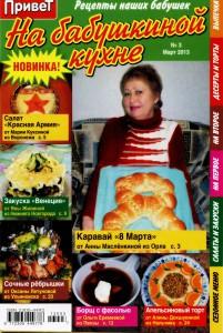 Na babushkinoy kuhne    3 2013 goda 201x300 На бабушкиной кухне №3 2013 года