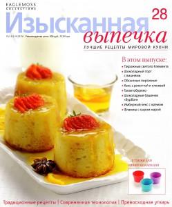 Izyiskannaya vyipechka    28 2013 goda 249x300 Изысканная выпечка №28 2013 года