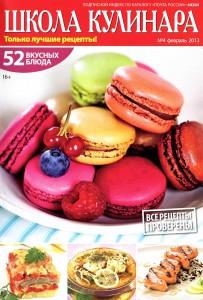 SHkola kulinara    4 2013 goda 203x300 Школа кулинара №4 2013 года