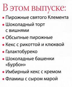 Soderzhanie 28 248x300 Изысканная выпечка №28 2013 года