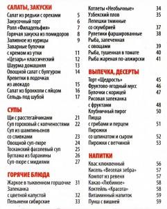 Soderzhanie 62 241x300 Школа кулинара №6 2013 года