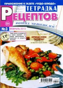 Tetradka retseptov    3 2013 goda 215x300 Тетрадка рецептов №3 2013 года