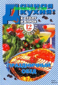 Dachnaya kuhnya k stolu i vprok    12 2003 goda 205x300 Дачная кухня к столу и впрок №12 2003 года