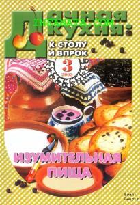 Dachnaya kuhnya k stolu i vprok    3 2003 goda 205x300 Дачная кухня к столу и впрок №3 2003 года