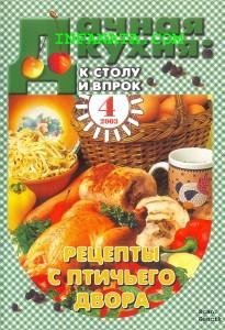 Dachnaya kuhnya k stolu i vprok    4 2003 goda 205x300 Дачная кухня к столу и впрок №4 2003 года