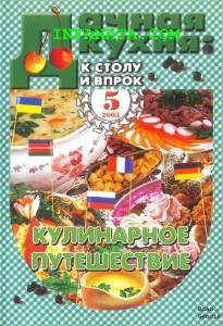 Dachnaya kuhnya k stolu i vprok    5 2003 goda 205x300 Дачная кухня к столу и впрок №5 2003 года