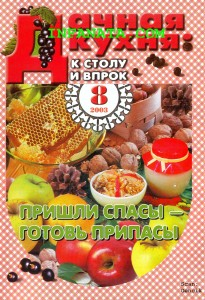 Dachnaya kuhnya k stolu i vprok    8 2003 goda 205x300 Дачная кухня к столу и впрок №8 2003 года