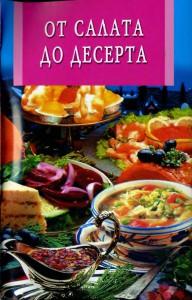 Iskusstvo kulinarii. Ot salata do deserta 192x300 Искусство кулинарии. От салата до десерта
