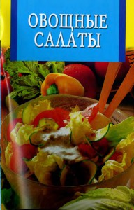 Iskusstvo kulinarii. Ovoshhnyie salatyi 192x300 Искусство кулинарии. Овощные салаты