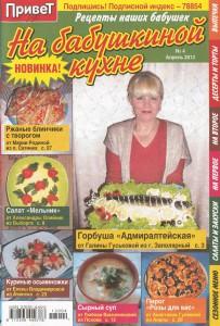 Na babushkinoy kuhne    4 2013 goda 203x300 На бабушкиной кухне №4 2013 года