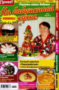 Na babushkinoy kuhne    5 2013 goda 198x300 На бабушкиной кухне №5 2013 года