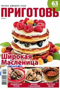 Prigotov    4 2013 goda 202x300 Приготовь №4 2013 года